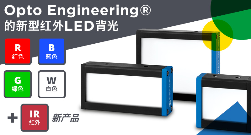 Opto Engineering®的新型红外LED背光