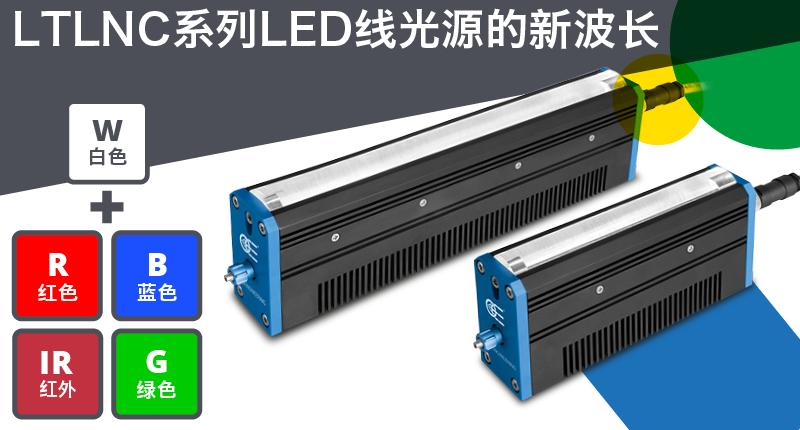 LTLNC系列LED线光源的新波长