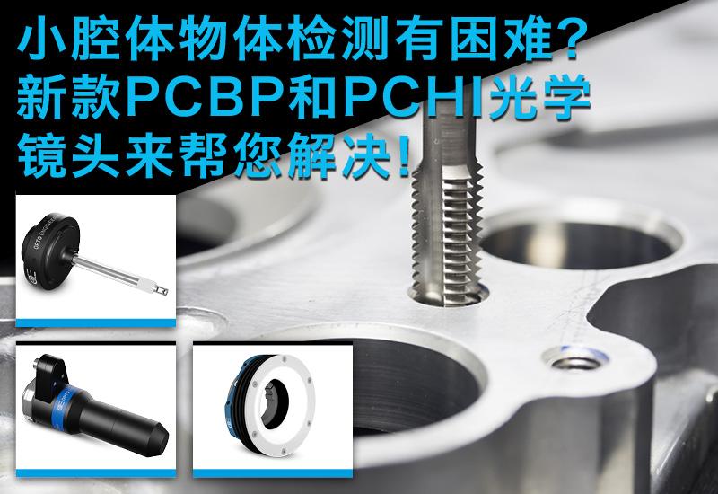 小腔体的检测有困难吗?新的PCBP和PCHI光学器件是解决方案!