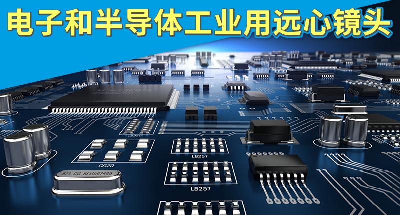 电子和半导体工业用远心镜头