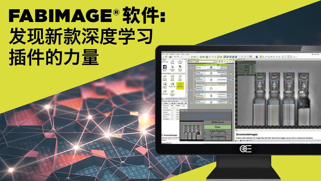 FabImage® 软件: 发现新款深度学习插件的力量