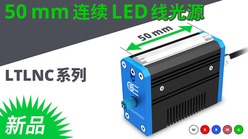 新品: 50 mm连续LED线光源 – LTLNC系列