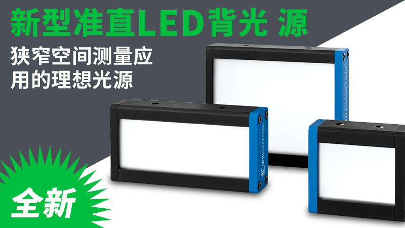 新型准直LED背光 源