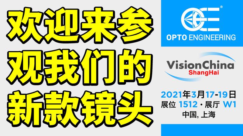 2021年3月17日至19日,安排与我们在Vision China上海展会来场会面